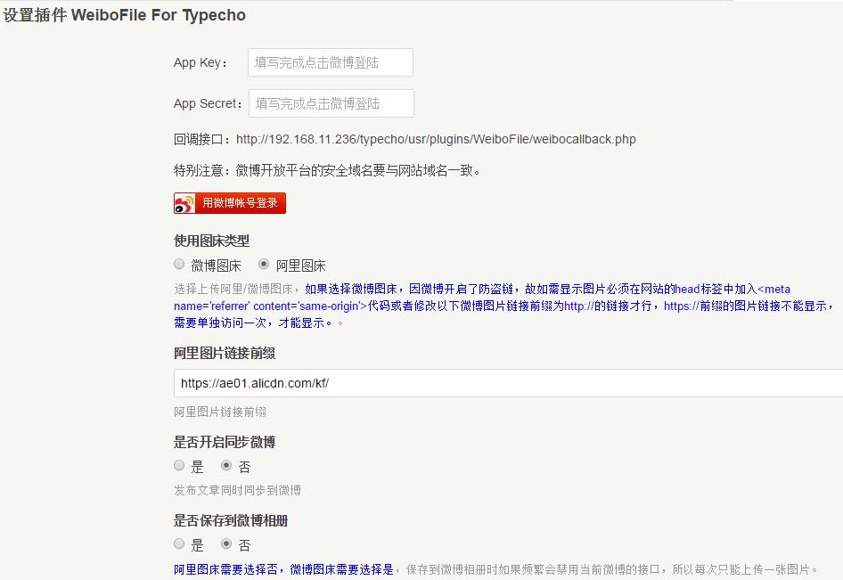 WeiboFile For Typecho新浪微博图床插件使用方法-1