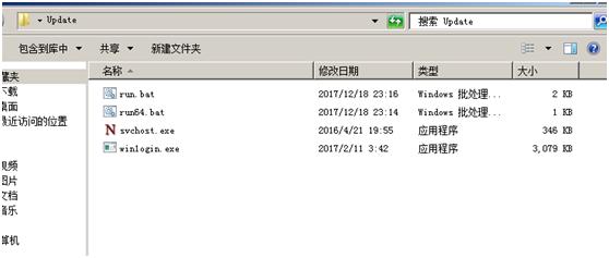 转载自MS016小组Windows下的挖矿木马查杀-3