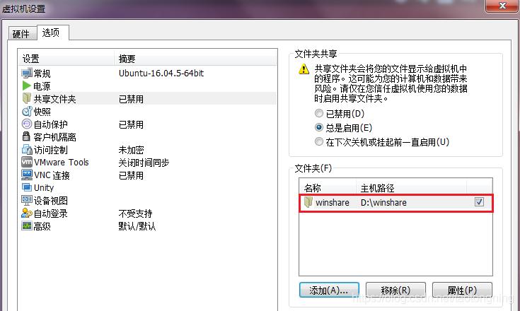 VMWare共享文件夹使用怎么设置共享文件夹-4