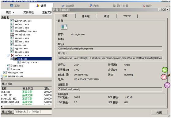 转载自MS016小组Windows下的挖矿木马查杀-10