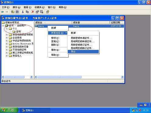EFS文件加密及密钥备份恢复方法-4