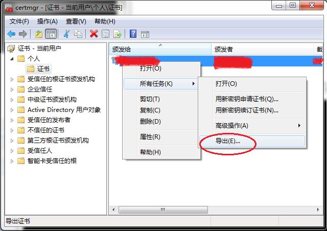 Win7 文件加密存储操作后,如何在事后备份证书、秘钥-1