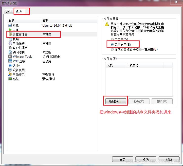 VMWare共享文件夹使用怎么设置共享文件夹-3