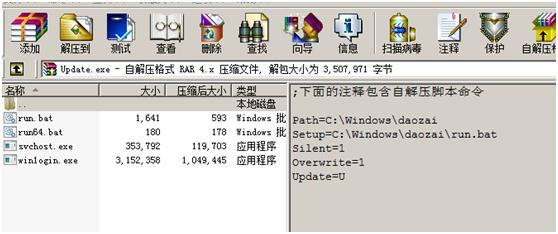 转载自MS016小组Windows下的挖矿木马查杀-2
