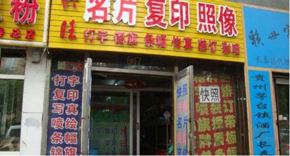 湖南图文店之乡,一年狂卖1200亿,垄断全国70%的文印店-5