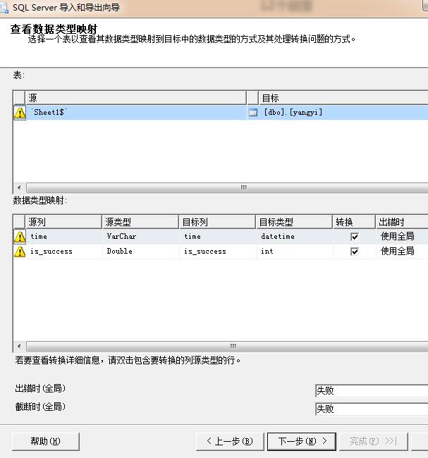 怎样将excel表格数据导入sqlserver数据库-7