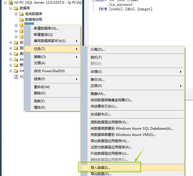 怎样将excel表格数据导入sqlserver数据库-1