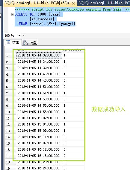 怎样将excel表格数据导入sqlserver数据库-11