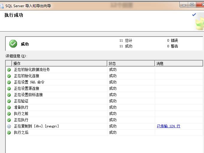 怎样将excel表格数据导入sqlserver数据库-10