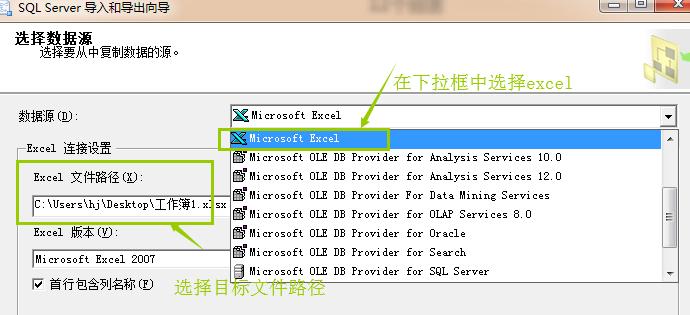 怎样将excel表格数据导入sqlserver数据库-2