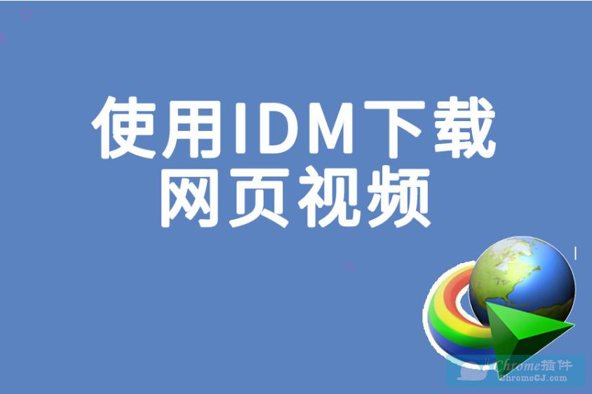 如何使用IDM下载知乎、YouTube等网页视频的方法-1