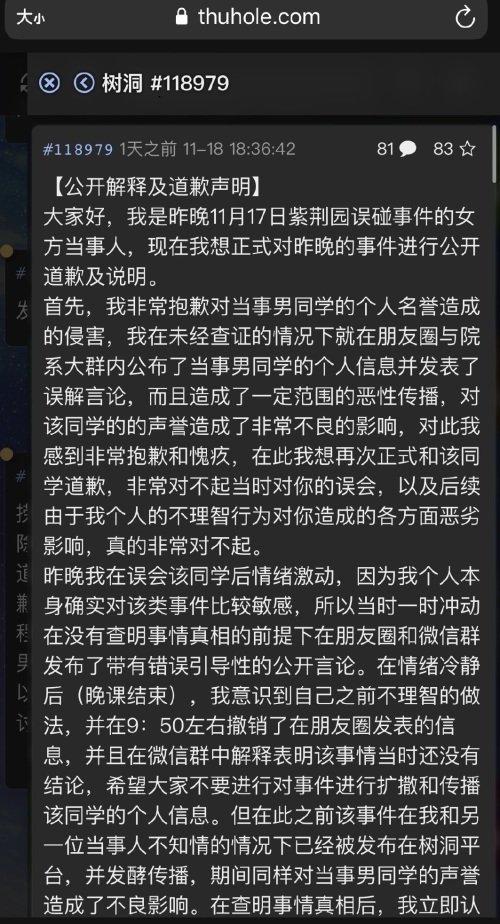 我是清华大学唐婧的同系同学,曝光一下她人品,不匿-3