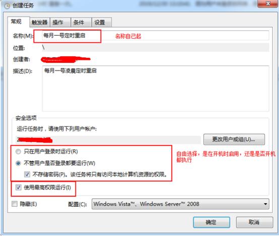 windows定时重启,windows10win2008-7