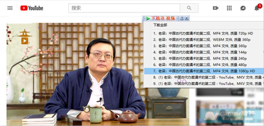 如何使用IDM下载知乎、YouTube等网页视频的方法-4
