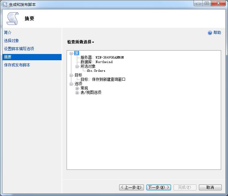 sql server 导出sql文件.的步骤-7