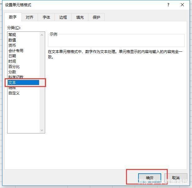 Excel输入身份证号后变成E+乱码怎么办-8