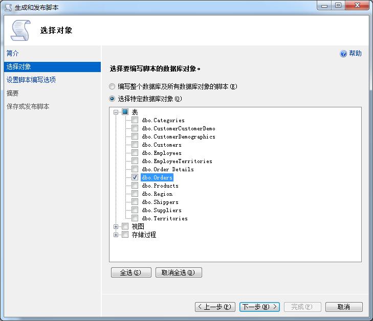 sql server 导出sql文件.的步骤-4
