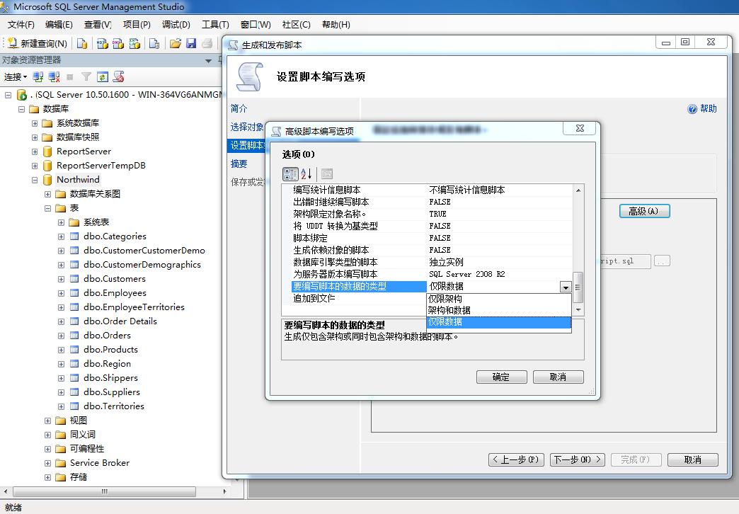 sql server 导出sql文件.的步骤-5