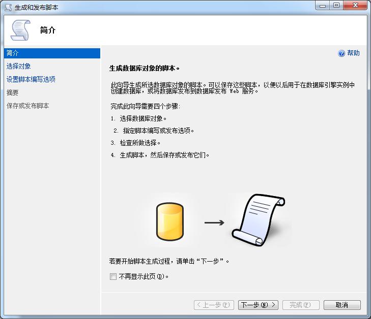 sql server 导出sql文件.的步骤-3