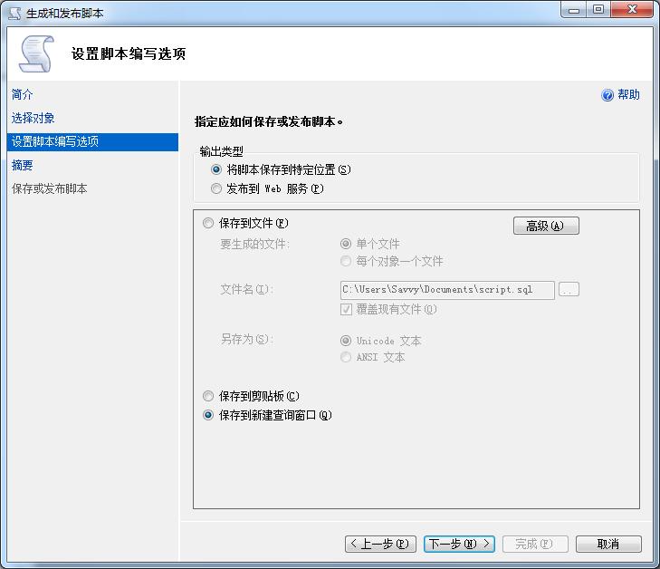 sql server 导出sql文件.的步骤-6