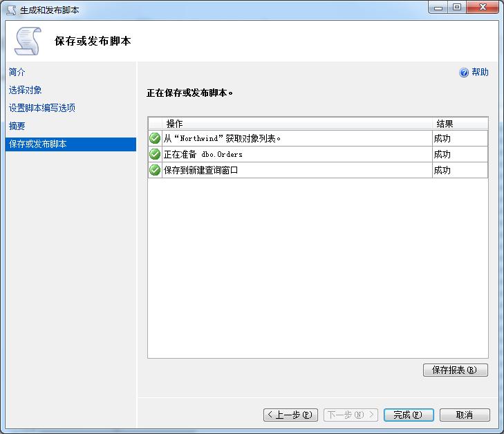 sql server 导出sql文件.的步骤-8
