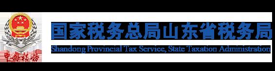 单位社保费管理客户端下载一定要去官方网站,如省税务局网站-1