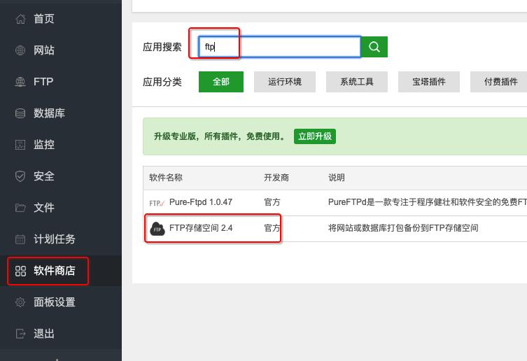 宝塔的FTP存储空间,API资料校验失败,请核实!-2