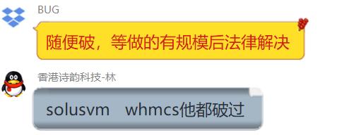 oneman利器虚拟化软件[jincloud] 官方承认存在后门-6