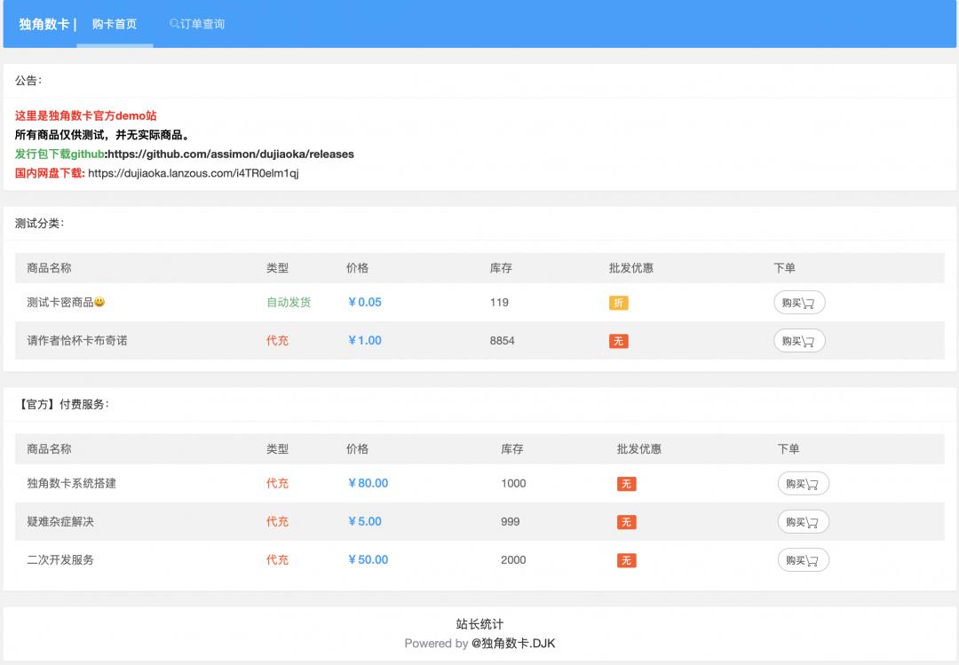 【1024节快乐】独角数卡1.8版本放送-1
