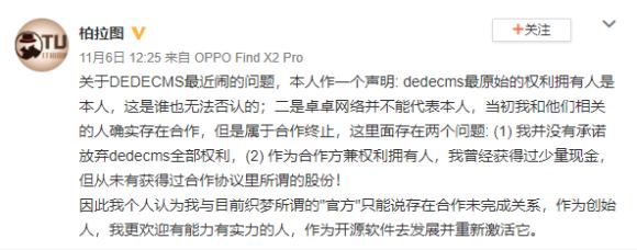 关于dedecmsv6是官方原团队开发说法的由来-1