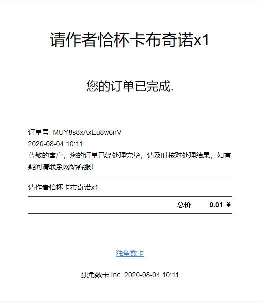 【1024节快乐】独角数卡1.8版本放送-5