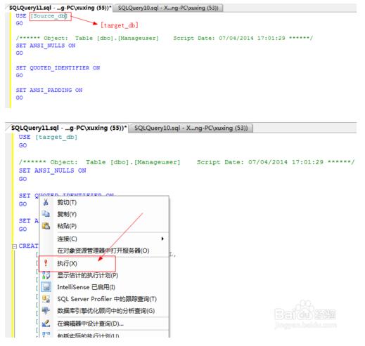 SqlServer将数据库中的表复制到另一个数据库-3