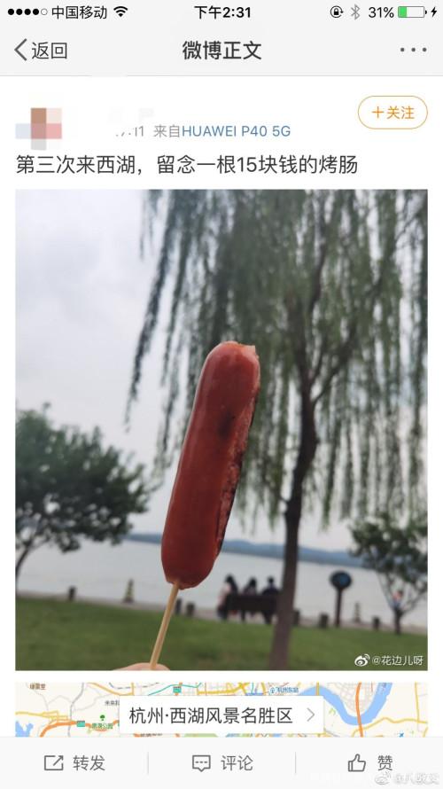 杭州西湖15块的烤肠,不进来整两句么?-3