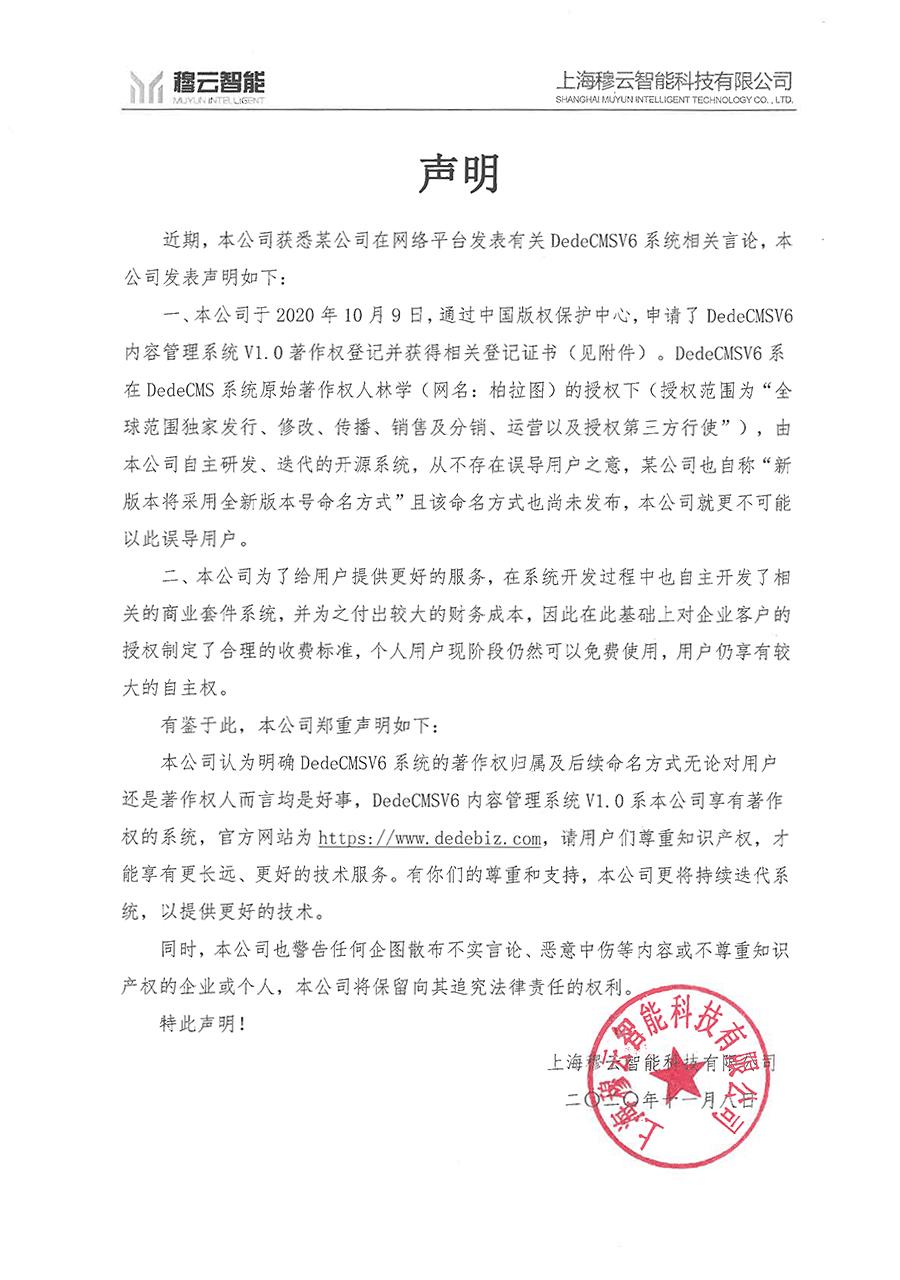 DedeCMS织梦新版V6涉及侵权被告了-1