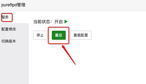 宝塔的FTP存储空间,API资料校验失败,请核实!-1
