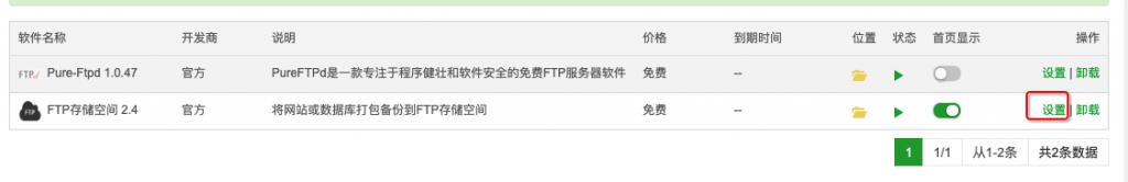 宝塔的FTP存储空间,API资料校验失败,请核实!-3
