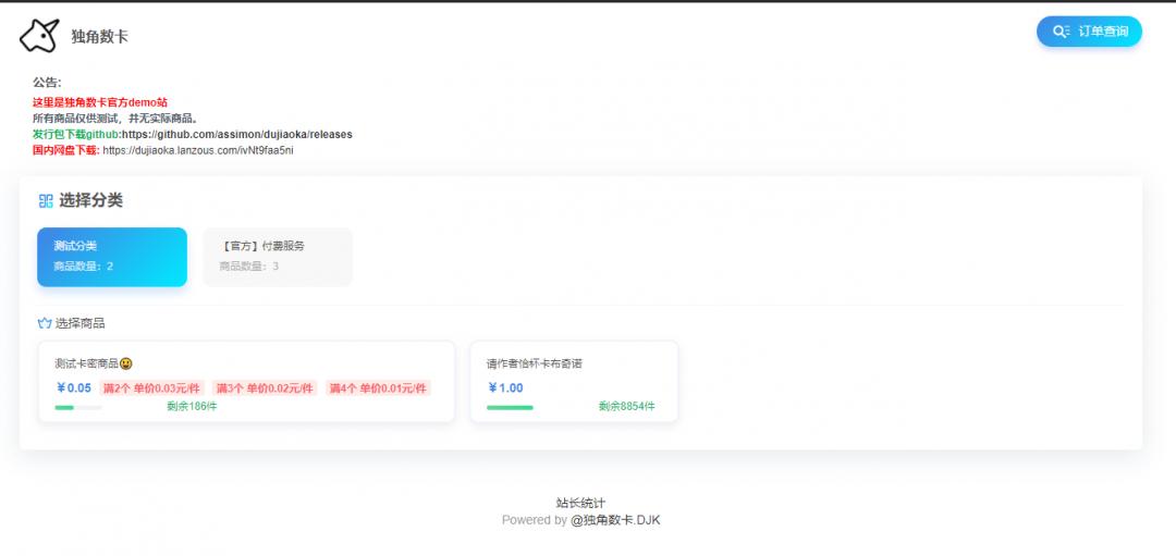 【1024节快乐】独角数卡1.8版本放送-2