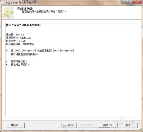 SqlServer将数据库中的表复制到另一个数据库-14
