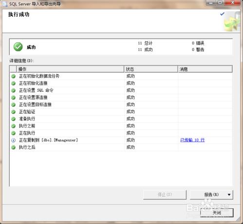 SqlServer将数据库中的表复制到另一个数据库-13