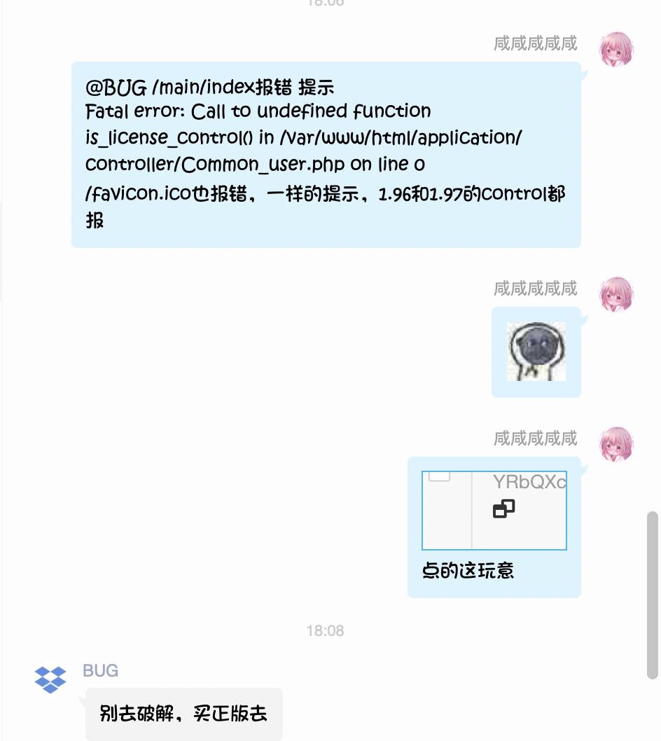 oneman利器虚拟化软件[jincloud] 官方承认存在后门-2