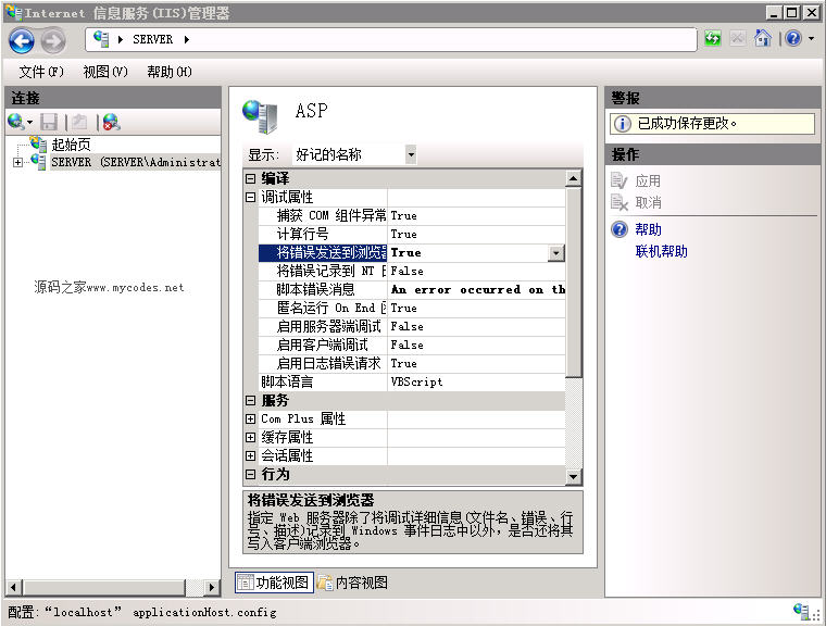 解决IIS7运行ASP提示错误:An error occurred on the server when processing the URL. Please contact the system administrator-1