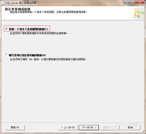 SqlServer将数据库中的表复制到另一个数据库-9