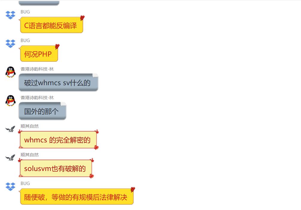 oneman利器虚拟化软件[jincloud] 官方承认存在后门-5