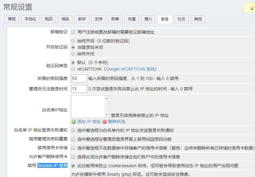 使用WHMCS套用了CDN加速后,WHMCS后台无限登录的解决方法-1