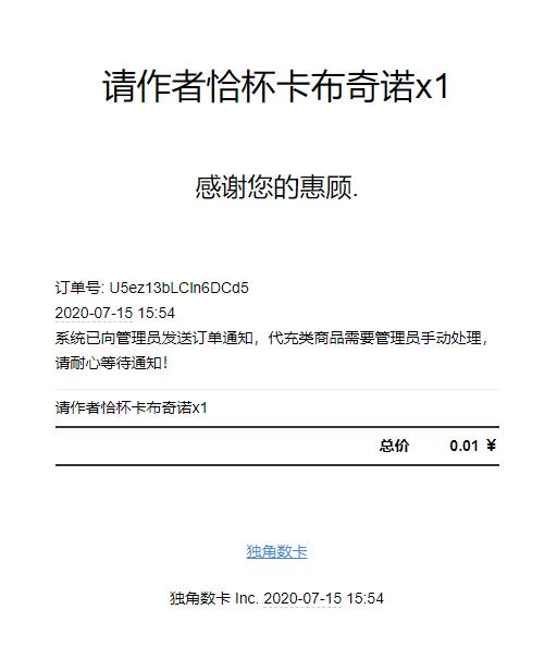 【1024节快乐】独角数卡1.8版本放送-6