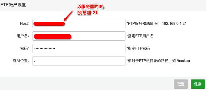 宝塔的FTP存储空间,API资料校验失败,请核实!-4