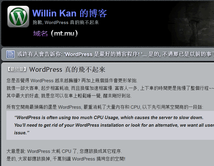 Willin Kan 宣布不再折腾 WordPress-1