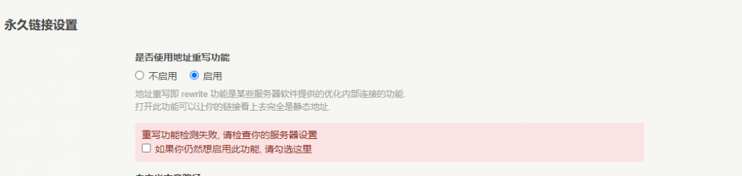 Typecho开启伪静态教程-1