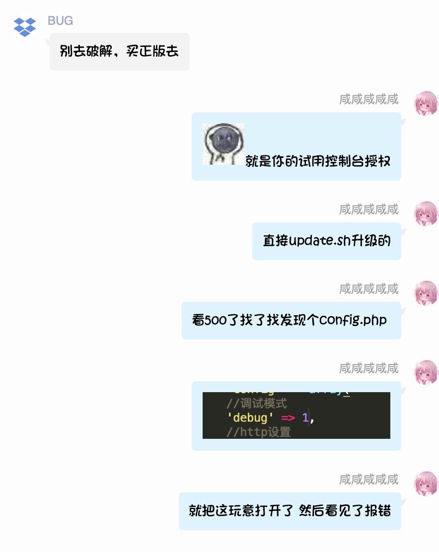 oneman利器虚拟化软件[jincloud] 官方承认存在后门-3