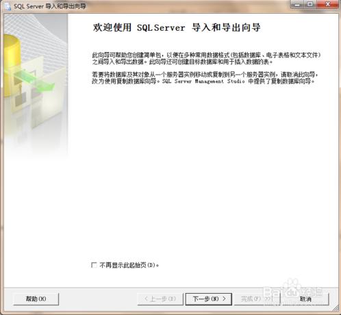 SqlServer将数据库中的表复制到另一个数据库-6